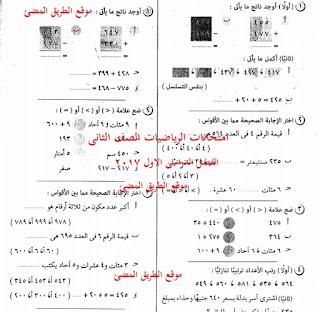حمل امتحانات مادة الرياضيات الصف الثانى الابتدائى الفصل الدراسى الاول .