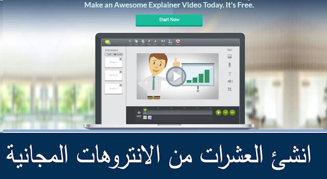 كيفية انشاء انترو (مقدمة فيديو) احترافي مجانا وبدون برامج