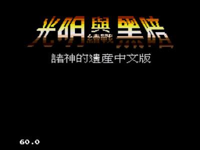 【MD】光明與黑暗續戰:諸神的遺產(光明力量1)繁體中文版+攻略流程!