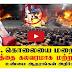 Jallikattu issue and Jayalalitha death issue shocking report   TAMIL NEWS