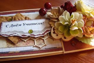 скрап,конверт,подарок,деньги,денежный,цветы,чип,чипборд,надпись,учитель,ягодки,листики,листья,бумага