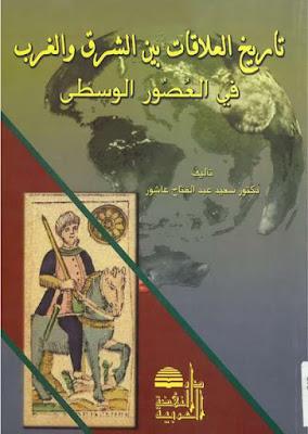تاريخ العلاقات بين الشرق والغرب في العصور الوسطى - سعيد عبد الفتاح عاشور
