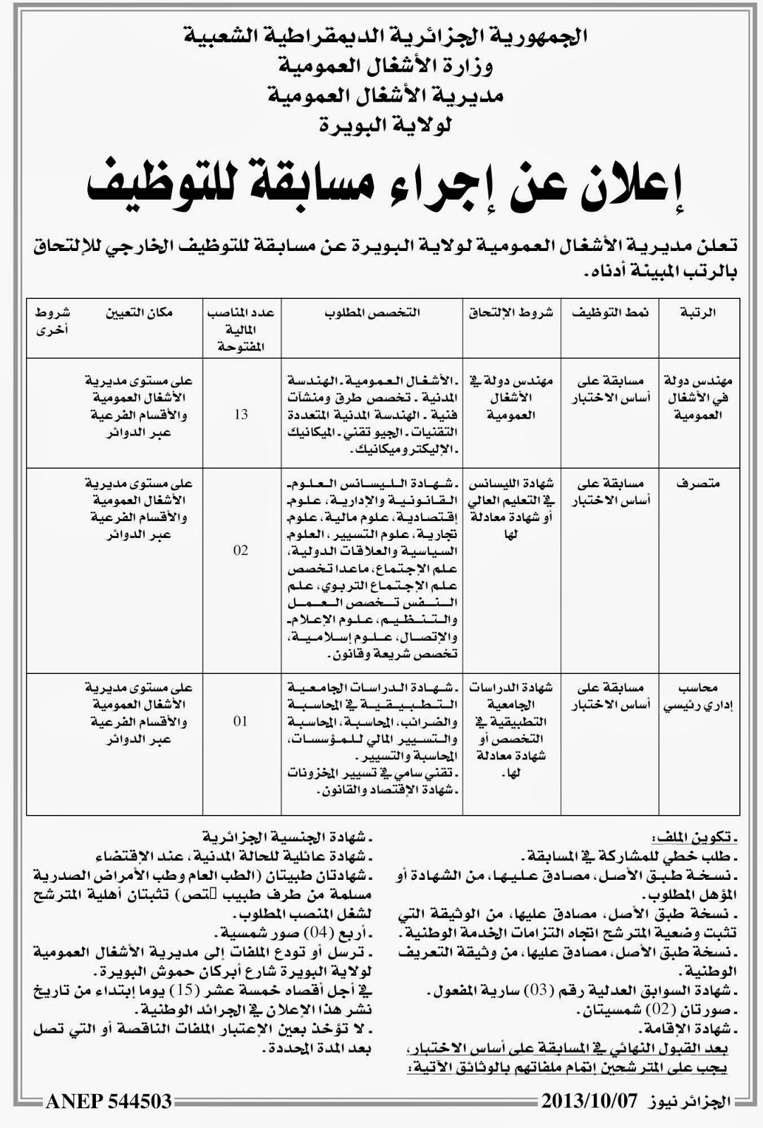 التوظيف في الجزائر : إعلان مسابقات توظيف في مديرية الأشغال العمومية لولاية البويرة أكتوبر 2013
