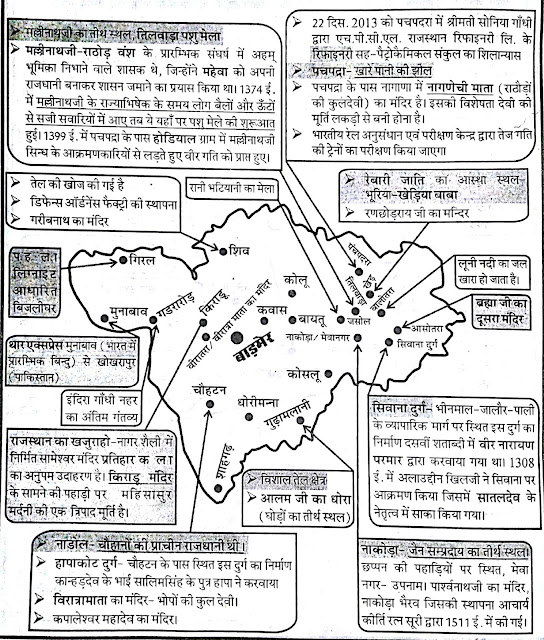 barmer map in hindi