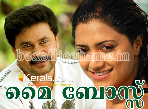 My boss malayalam movie mp3 songs download | Power-keeps cf