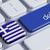 Τι προβλέπει η έκθεση βιωσιμότητας των Ευρωπαίων για το ελληνικό χρέος