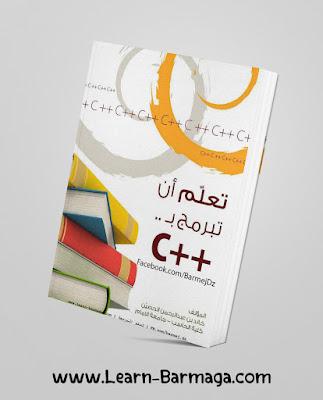 أفضل كتاب لتعلم البرمجة بلغة سي بلس بلس