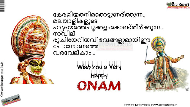 Onam HDwallpapers Greetings Wishes in Malayalam 78