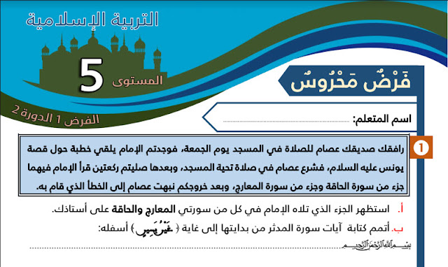 الفرض الأول للدورة الثانية في مادة التربية الإسلامية للمستوى الخامس ابتدائي وفق المنهاج المراجع الجديد