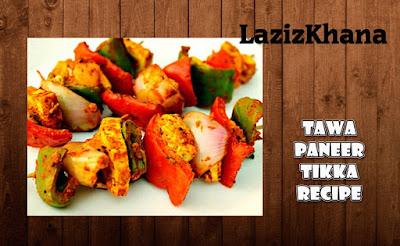 पनीर टिक्का बनाने की विधि - Tawa Paneer Tikka Recipe in Hindi