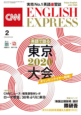 CNN ENGLISH EXPRESS 2020年02月号 zip online dl and discussion