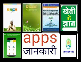 kisano ke liye android apps