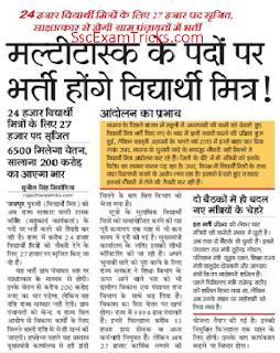 Rajasthan Vidyarthi Mitra MTS News