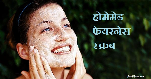 Home-made Fairness Scrub Beauty Tips In Hindi