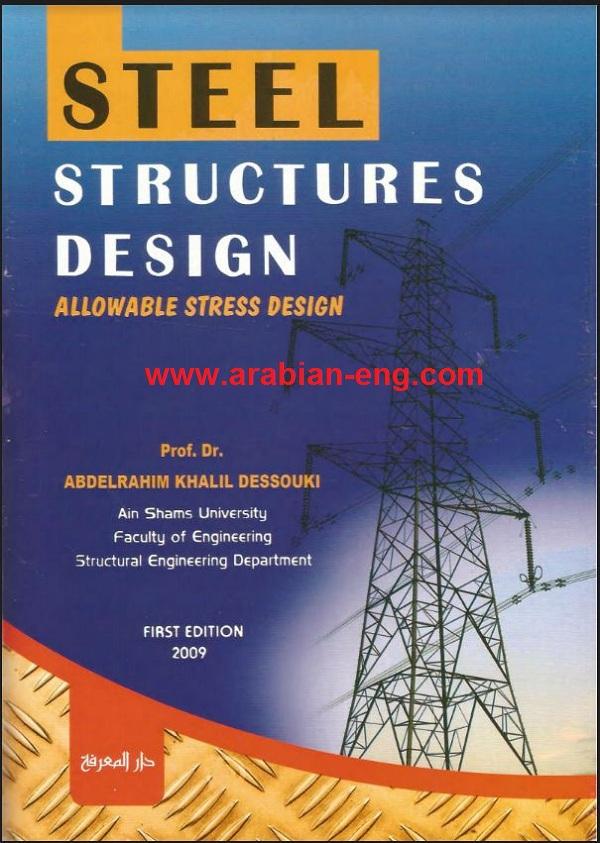 Steel Structures Design For Dr Dessouki