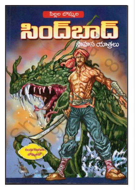 Barrister Parvateesam Novel Download
