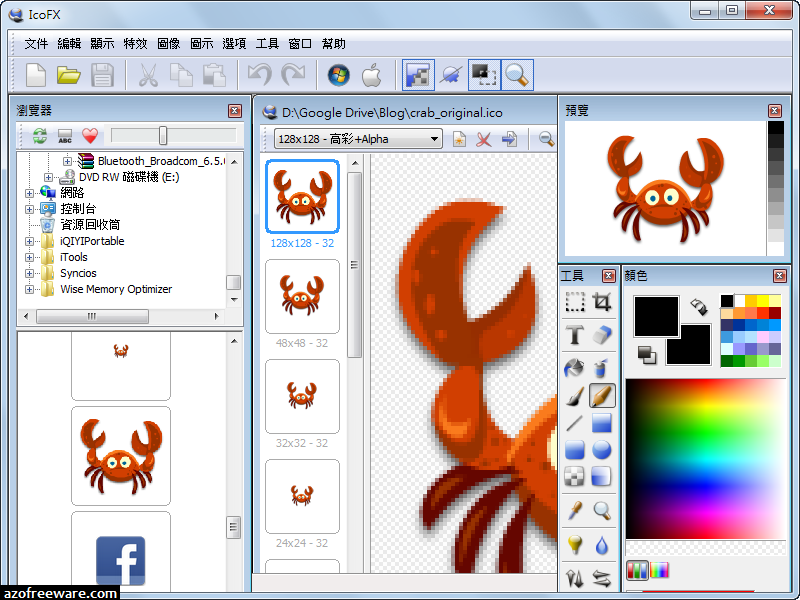 IcoFX 1.6.4 免安裝中文版 - Icon小圖示編輯工具 - 免費軟體下載