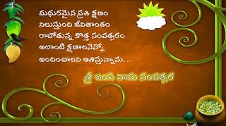 Ugadi wishes in Kannada