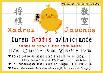 Associação Brasileira de Shogui
