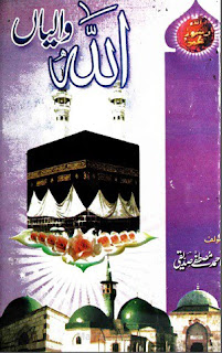 Allah Walian Urdu Book By Ahmed Mustafa Siddiqui