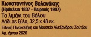 το έργο Το λιμάνι του Βόλου του Κωνσταντίνου Βολανάκη στην Εθνική Πινακοθήκη