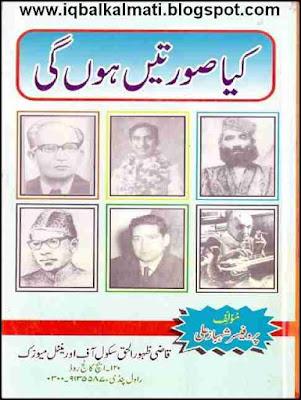 Keya Suratian Hungian by Prof Shehbaz Ali