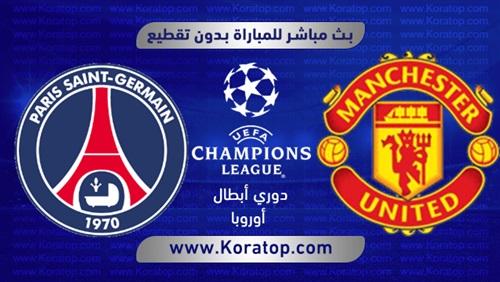 مشاهدة مباراة مانشستر يونايتد وباريس سان جيرمان بث مباشر اليوم 12-02-2019 في دوري أبطال أوروبا
