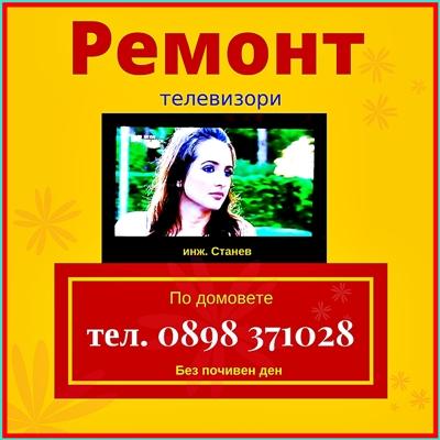 Ремонт на телевизори в София,  телевизионен техник,  телевизори по домовете, Ремонт на телевизори, Ремонт на телевизори в събота и неделя,