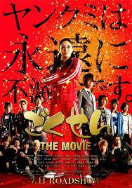 Cô Giáo Găng Tơ -Gokusen - Gokusen [Live Action] 2012 Poster