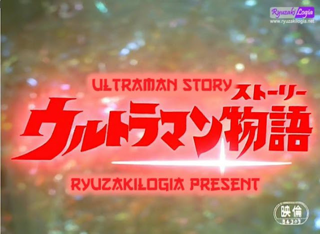 Sejarah Ultraman The Movie Subtitle Indonesia