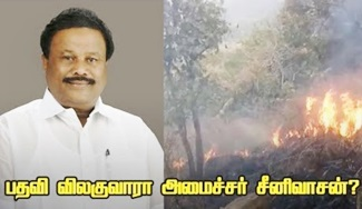 Will Dindigul C. Sreenivaasan resign his post? | Kurangani Forest Fire