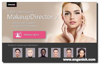 MakeupDirector Ultra 2 - Вид программы при загрузке