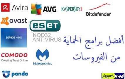 افضل برامج مكافحة الفيروسات للكمبيوتر Best Antivirus Program