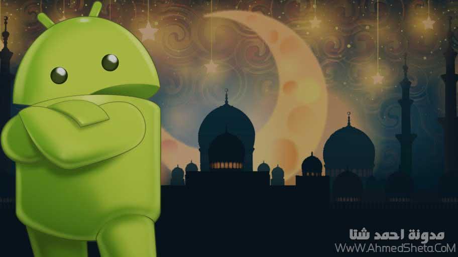 أفضل تطبيقات رمضان 2019 الدينية للأندرويد التي يحتاجها كل مسلم ومسلمة