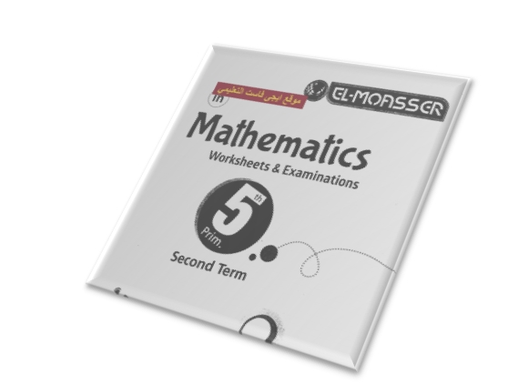 كتاب المعاصر فى الرياضيات للصف الخامس الابتدائى لغات