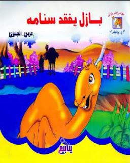 تحميل قصة بازل يفقد سنامه (عربي – انجليزي) pdf أيمن حسن