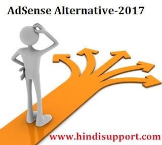 Top two adsense alternative-2017