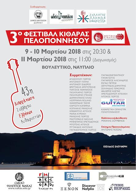 3ο Φεστιβάλ Κιθάρας Πελοποννήσου 9-11 Μαρτίου στο Ναύπλιο