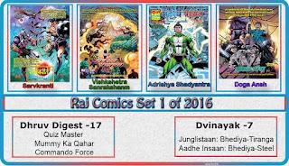 Raj Comics set 1 of 2016 Banner