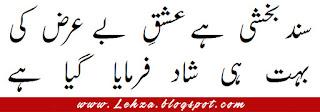 Sand Bakhshi Hai Ishq e Be-Gharaz Ki  Buhat Hi Shaad Farmaya Gaya Hai