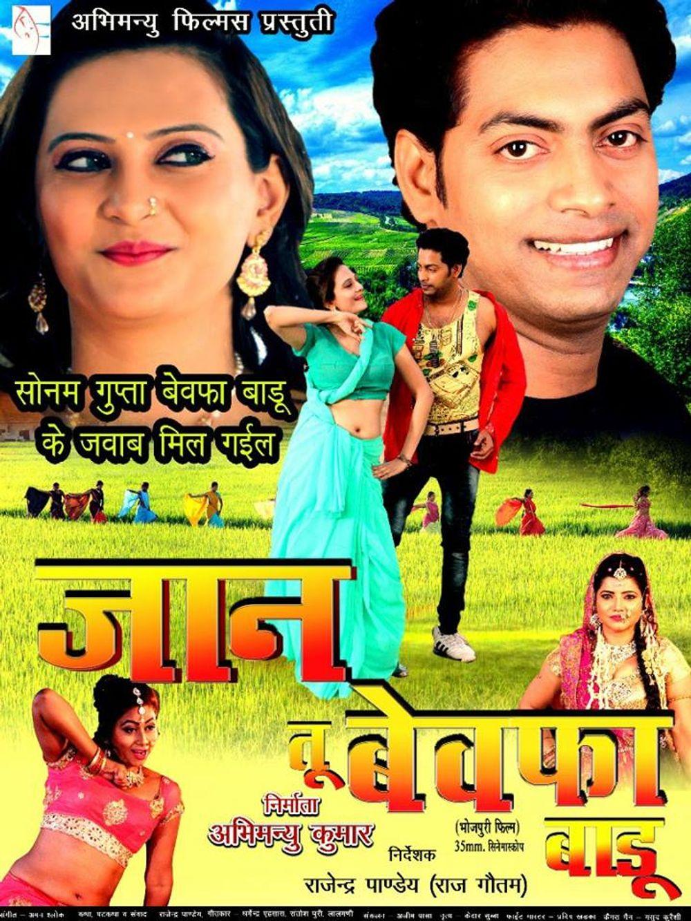 Jaan Tu Bewafa Badu (2018) Bhojpuri 350MB HDRip 480p