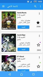 تحميل Anime Slayer افضل تطبيق لمشاهدة وتحميل مسلسلات وافلام الانمي للاندرويد,Anime Slayer apk,انمي سلاير,انمي المترجم,تطبيق Anime Slaye,انمي سلاير اخر إصدار,تنزيل انمي سلاير,