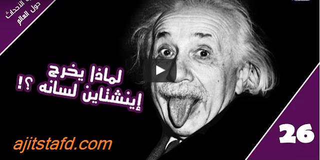 لماذا يخرج إينشتاين لسانه ؟! غرائب الأحداث والاخبار حول العالم .