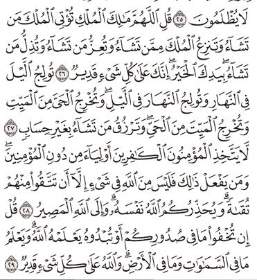 Tafsir Surat Ali Imron Ayat 26, 27, 28, 29, 30