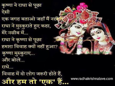Radha Krishna Love Quotes Images
