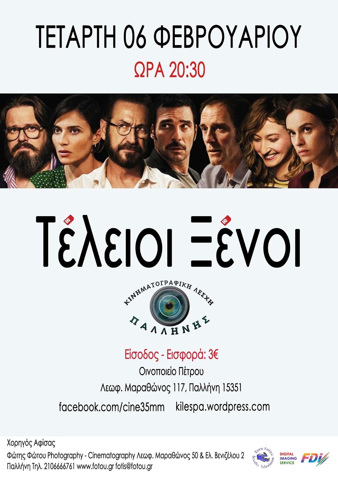 3ad1573a017 Τέλειοι Ξένοι (Perfetti Sconosciuti), στην Κινηματογραφική Λέσχη Παλλήνης