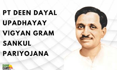 Pt Deen Dayal Upadhayay Vigyan Gram Sankul Pariyojana
