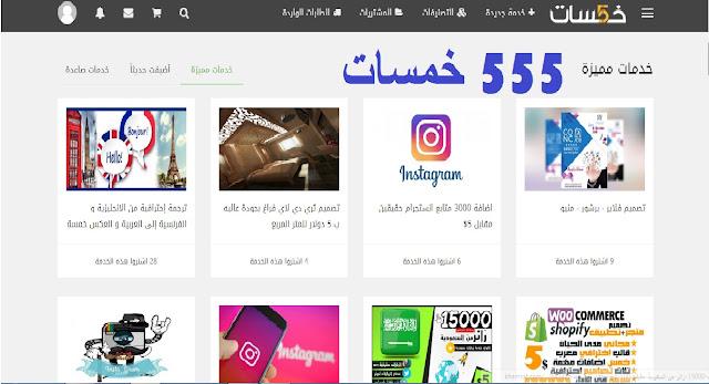 شرح كيفية ربح المال من موقع خمسات make money from the site of five