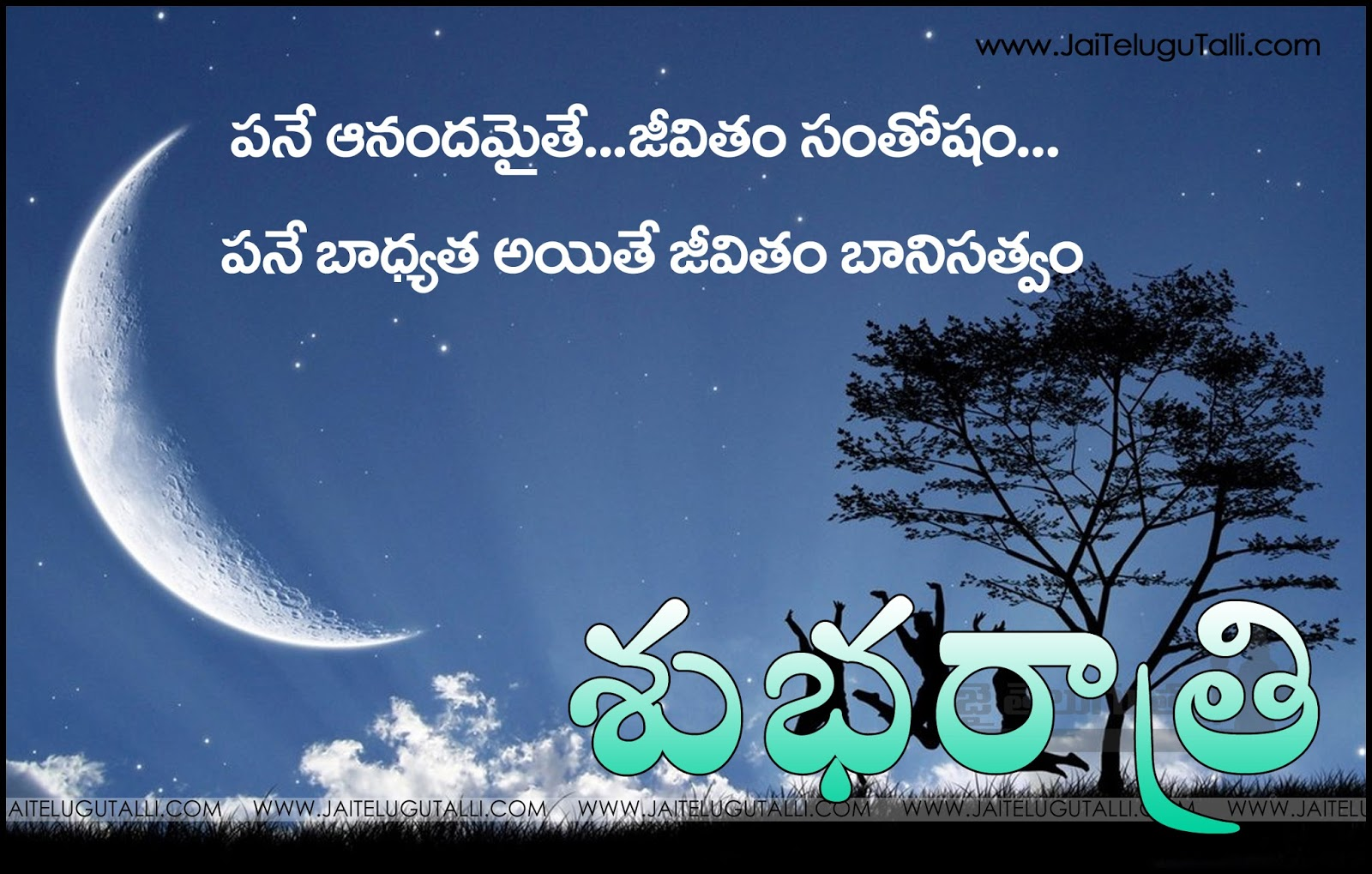 Inspirational Thoughts About Life Telugu Good Night Quotes On Life Inspirational Thoughts And