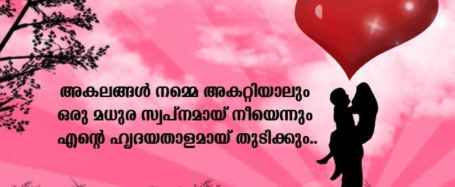 malayalam love status images-download - Jokes Funny Shayari ...